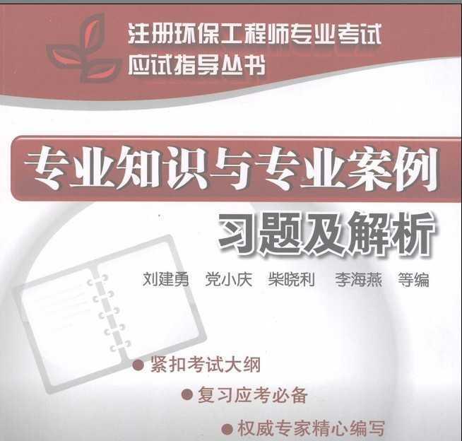专业知识与专业案例习题及解析/刘建勇