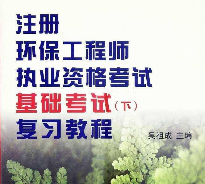 注册环保工程师执业资格考试基础考试(下)复习教程