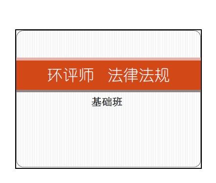 2014注册环评师法律法规参考资料