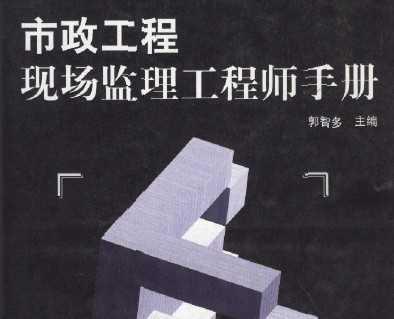 市政工程现场监理工程师手册