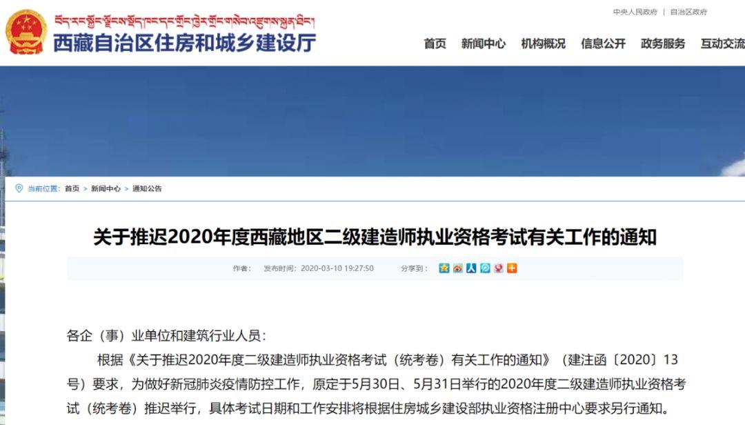 2020年宁夏二级建造师报名时间图片