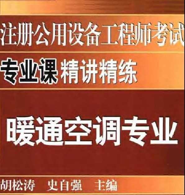 注册公用设备工程师考试专业课精讲精练·暖通空调专业 (2006修订)