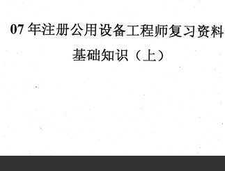 注册设备工程师基础考试(基础篇)真题