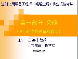 注册暖通空调专业考试培训材料