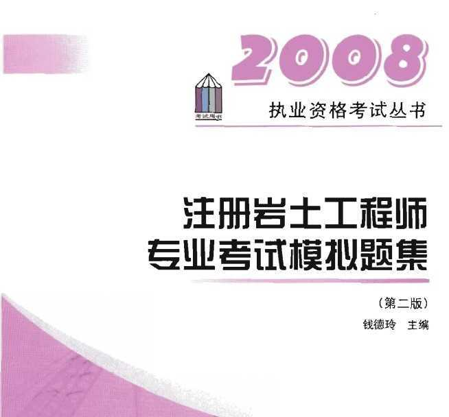 2008年注册岩土工程师专业考试模拟题集