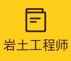 zhuce岩土工程师zhuan业考试an例分析历年考题及模拟题详jie(最新版)