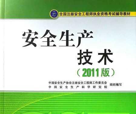 2011版 注册安全工程师考试教材:安全生产技术