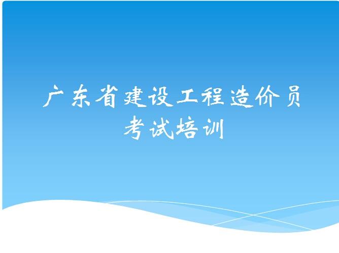 2014年广东省造价员考试资料