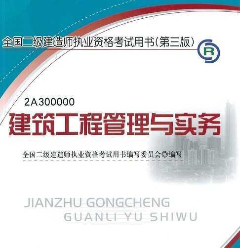 二级建造师建筑工程管理与实务(第三版教材)