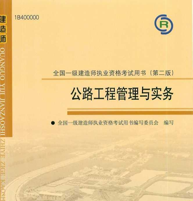 公路工程管理与实务/2010全国一级建造师执业资格考试(第二版)
