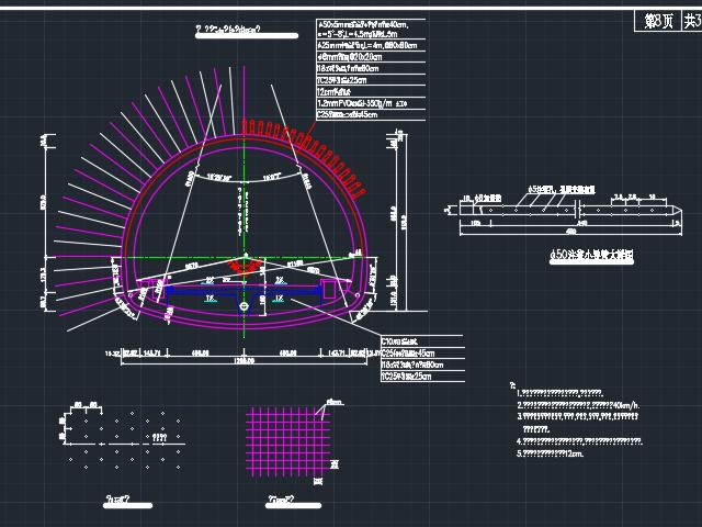 1145米长路Ⅱ级隧道11m净高5m公路工程毕业设计(含图纸)