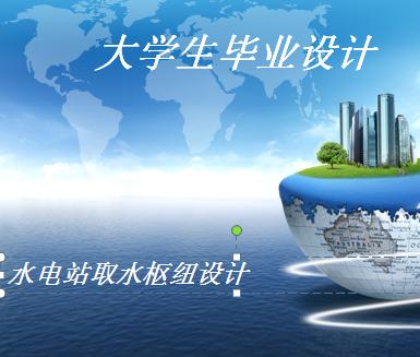 水电站取水枢纽设计毕业设计论文答辩