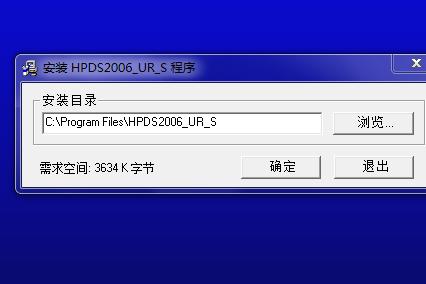 公路路面设计程序系统(HPDS2006)