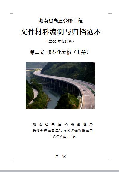 高速公路工程文件材料编制与归档范本
