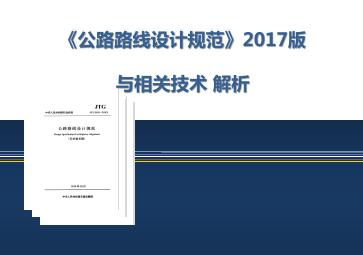 2017版《公路路线设计规范》宣贯、技术解读