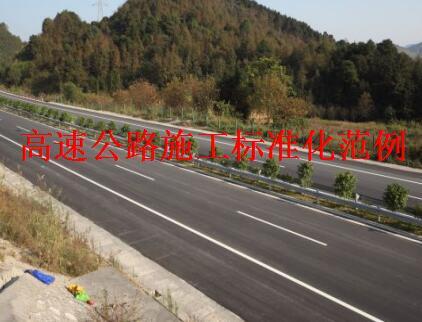 高速公路工程施工标准化培训课件