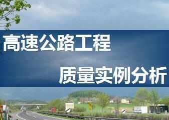 高速公路工程质量实例分析培训讲义
