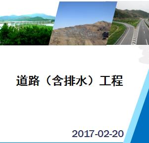 道路(含排水)工程技术质量与铁路填方路基施工培训