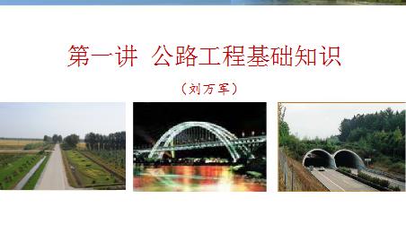 公路工程基础知识