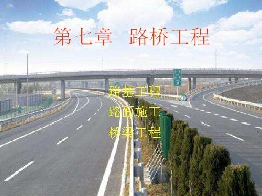 道路与桥梁工程PPT总结