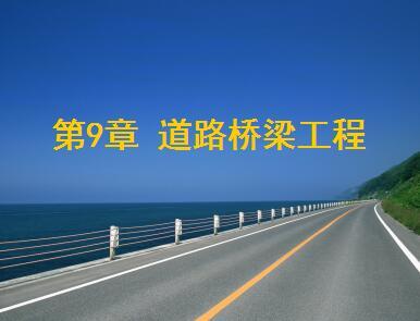 道路桥梁工程基本知识点总结培训讲义