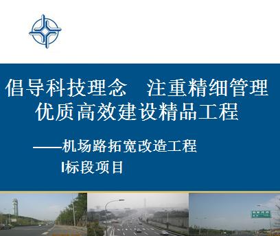 机场路拓宽改造工程项目精细管理汇报材料