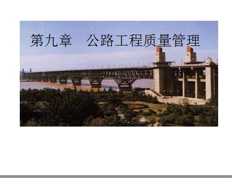 公路工程�|量管理教�W�n件