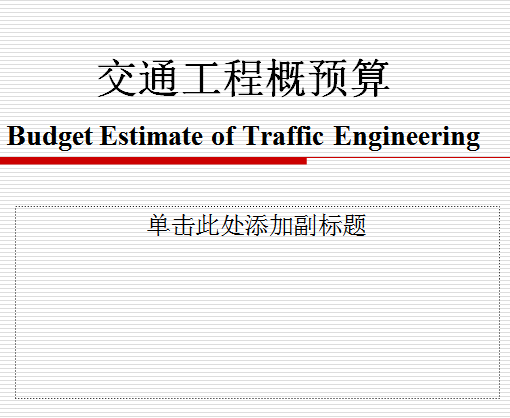 交通工程概预算之公路工程投资估算和财务评价