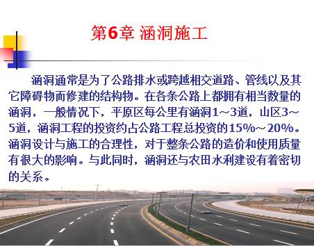 公路工程施工技术之涵洞施工