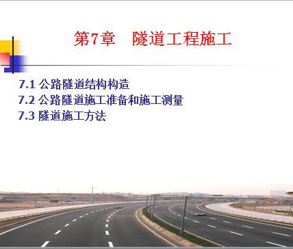 公路施工技术之隧道工程施工教学课件