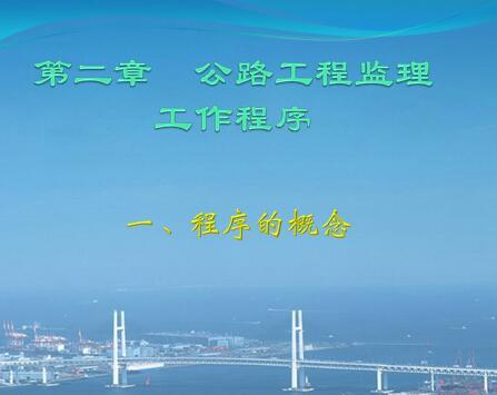 公路工程�O理工作程序
