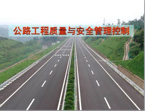 公路工程质量与安全管理控制