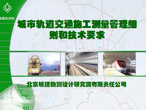 城市轨道交通施工测量管理细则和技术要求PPT