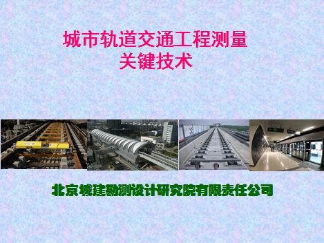 城市轨道交通工程测量关键技术