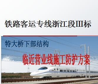 铁路特大桥既有线安全防护方案汇报讲义