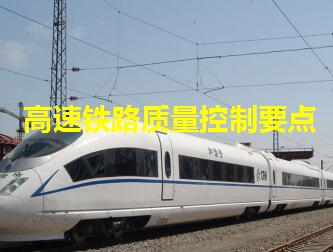 高速铁路质量控制要点培训课件