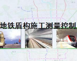 地铁盾构施工测量控制培训讲义