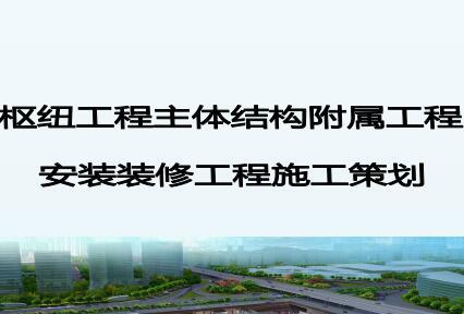 地铁站安装装修工程施工策划汇报讲义