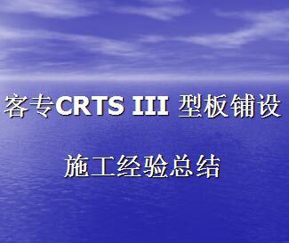 CRTSIII型板��O施工����Y�v�x