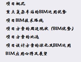 地铁暗挖两线换乘车站的BIM应用