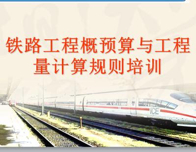铁路工程概预算与工程量计算规则培训