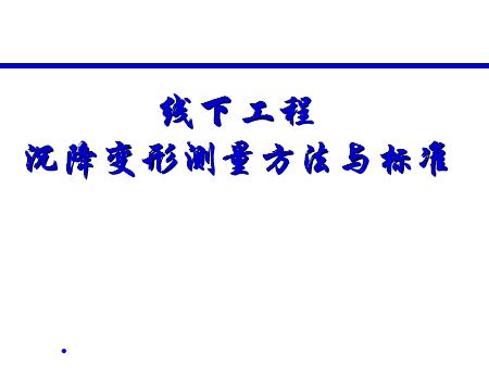 �F路�下工程沉降�形�y量方法�c���