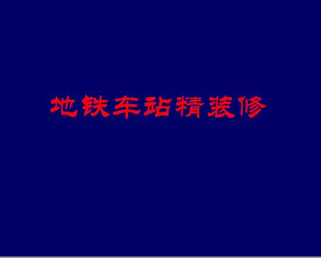 地铁车站精装修工程培训讲义