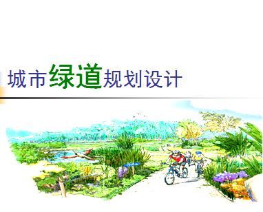 城市绿道规划建设课件