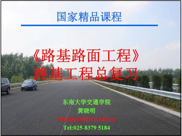 《路基路面工程》路基工程总复习