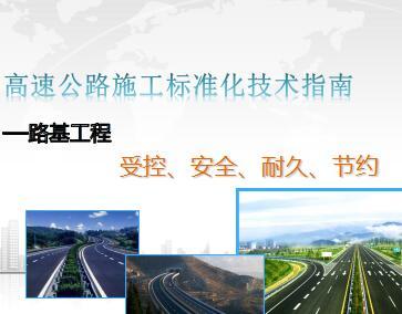 高速公路施工��驶�技�g指南路基工程培��v�x
