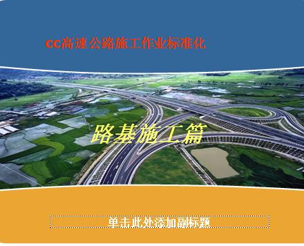高速公路施工作业标准化路基施工篇