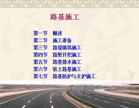 公路工程路基施工技�g教�W�n件