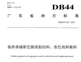 DB44/T 420-2007 热拌热铺彩色路面胶结料、着色剂和集料