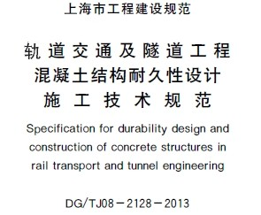 DG/TJ08-2128-2013 轨道交通及隧道工程混凝土结构耐久性设计施工技术规范